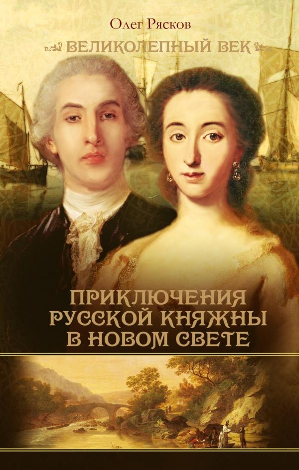Исторические романы. Приключения