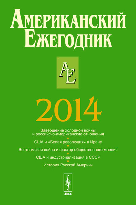 Американский ежегодник 2014 археографический ежегодник 2012