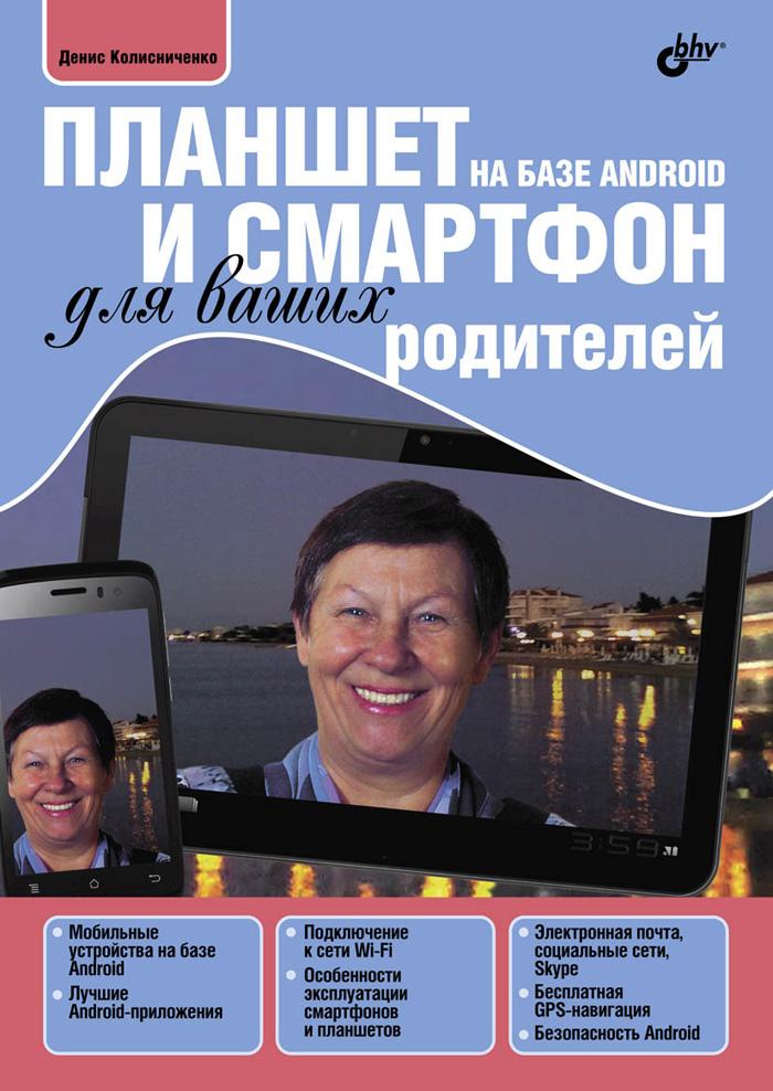 Денис Колисниченко Планшет и смартфон на базе Android для ваших родителей смартфон планшет дёшево почтой наложенным платежом