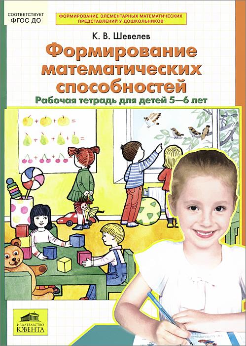 Формирование математических способностей. Рабочая тетрадь для детей 5-6 лет