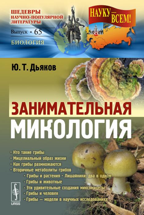 Занимательная микология. Ю. Т. Дьяков