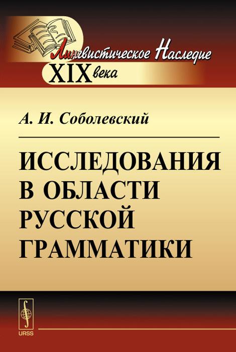 А. И. Соболевский Исследования в области русской грамматики