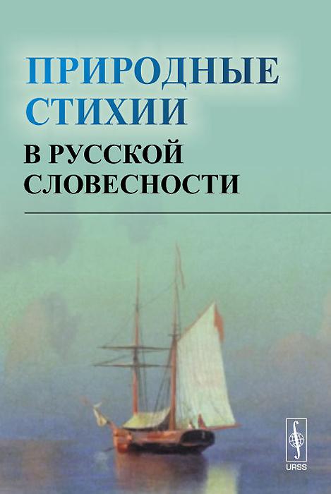 Природные стихии в русской словесности книги иг весь магические способности огонь воздух вода земля определи свою стихию