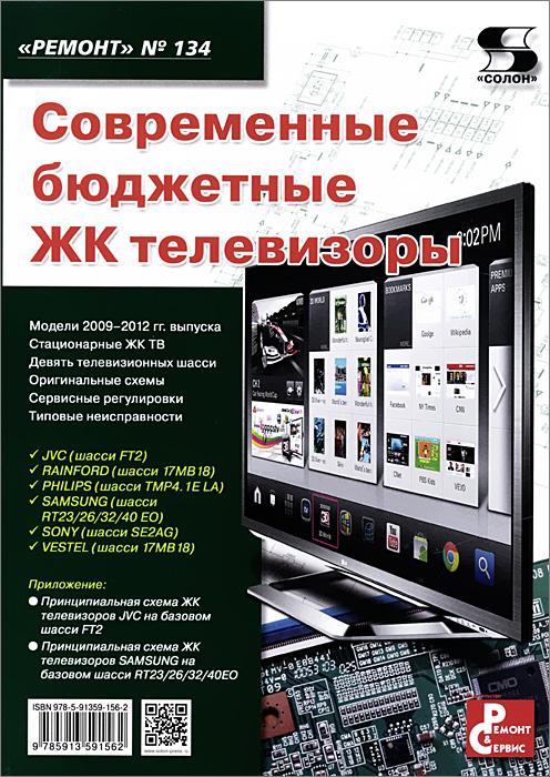 Современные бюджетные ЖК телевизоры rainford rbн 7604 bm1 black