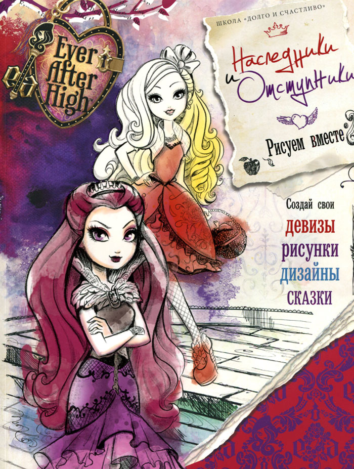 Ever After High. Наследники и отступники (+ наклейки) mattel ever after high dvj20 отважные принцессы холли о хэир