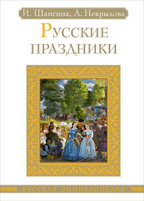 И. Шангина, А. Некрылова Русские праздники