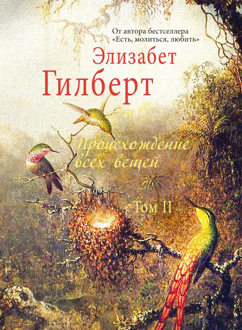Zakazat.ru: Происхождение всех вещей. В 2 томах. Том 2. Элизабет Гилберт