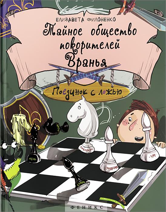 Елизавета Филоненко Тайное общество покорителей вранья филоненко е тайное общество покорителей вранья поединок с ложью