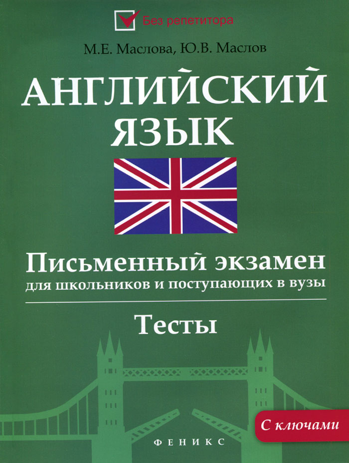 М. Е. Маслова, Ю. В. Маслов Английский язык. Письменный экзамен для школьников и поступающих в вузы