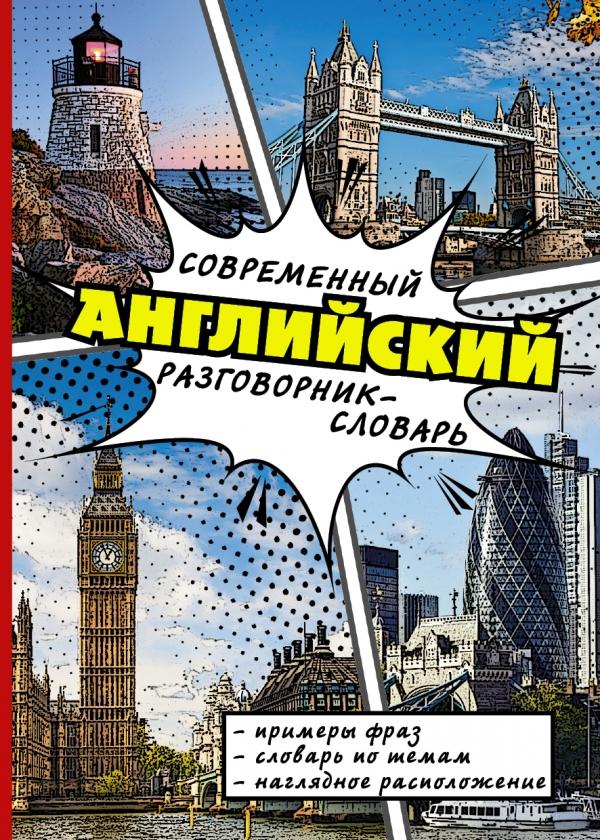 Современный английский разговорник-словарь матвеев с с английским за границу cd