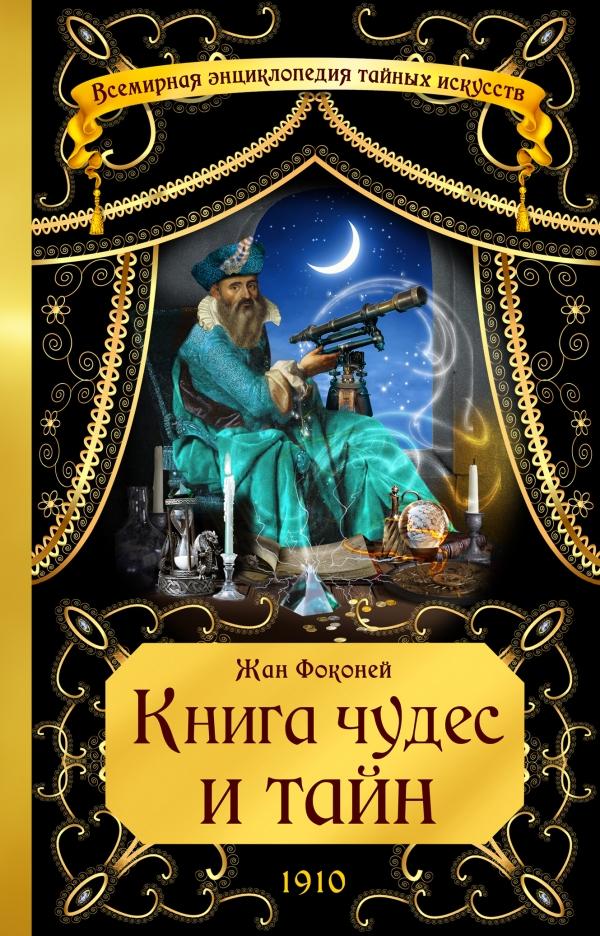 Книга чудес и тайн. Жан Фоконей