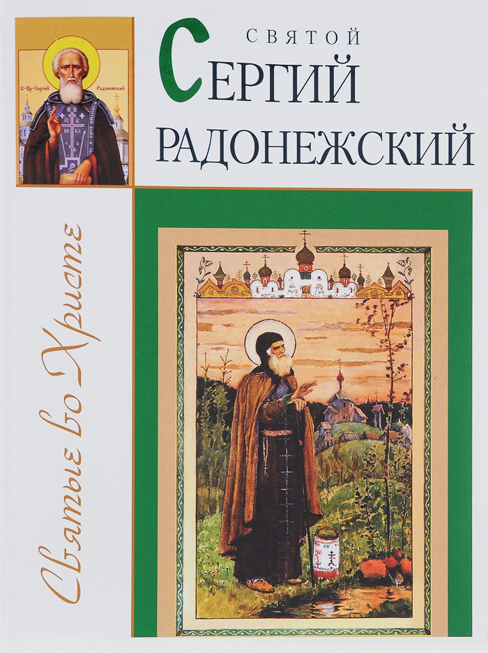 Александр Велько Святой Сергий Радонежский 13 114 икона святой преподобный сергей радонежский