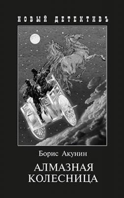 Алмазная колесница, Борис Акунин