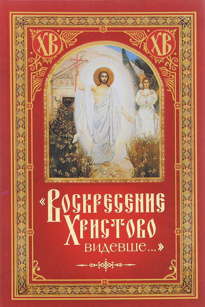 Воскресение Христово видевше... посадский н с сост воскресение христово видевше…