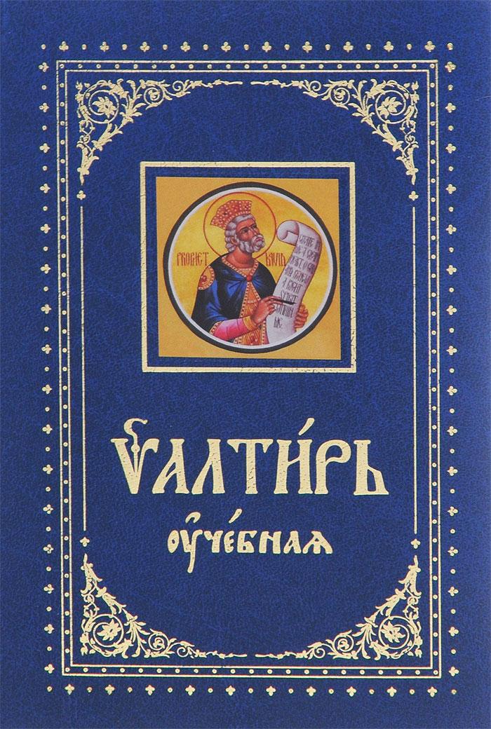 Псалтирь учебная с параллельным переводом на русский язык