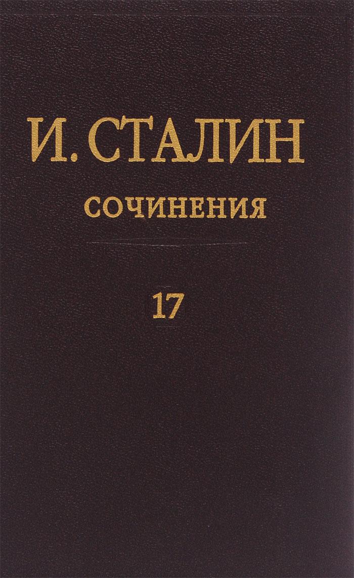 И. Сталин И. Сталин. Сочинения. Том 17 сочинения о том что было том 1