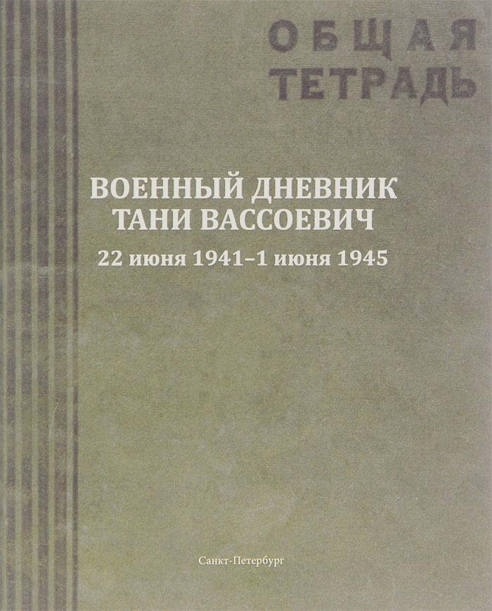 Военный дневник Тани Вассоевич. 22 Июня 1941 - 1 Июня 1945 алексей исаев вторжение 22 июня 1941 года