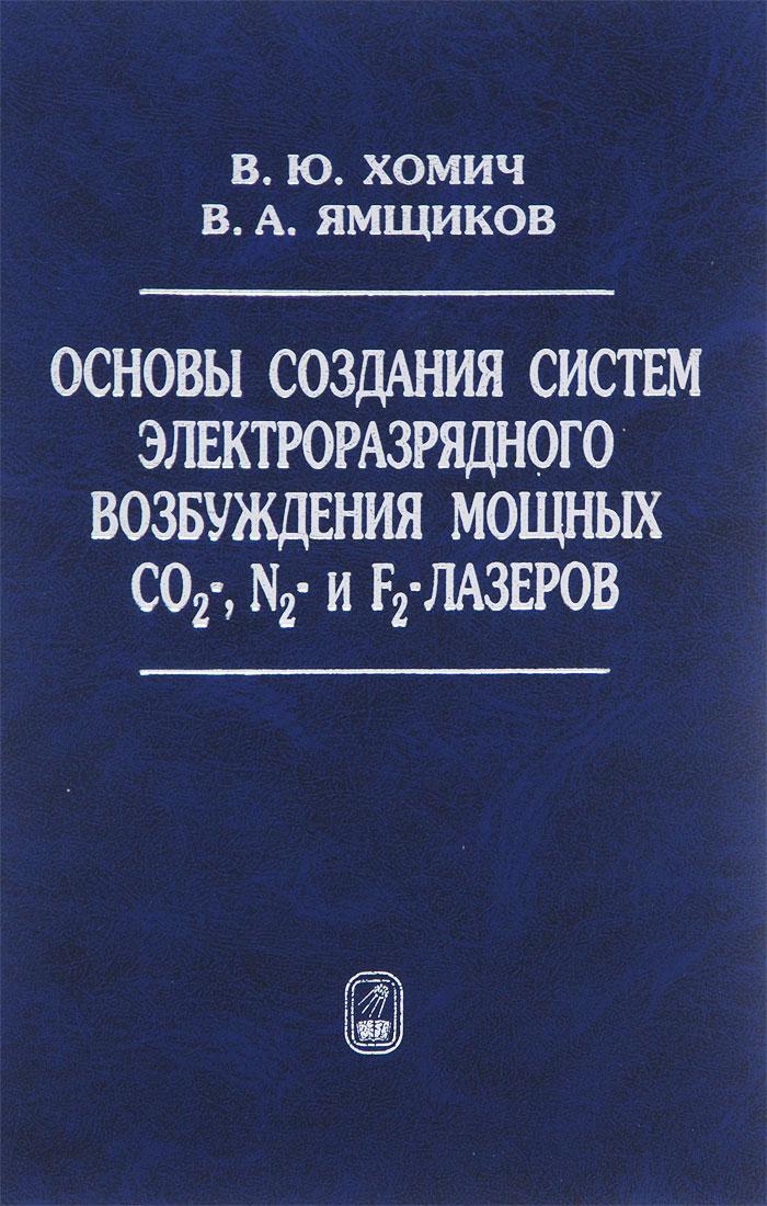 В. Ю. Хомич, В. А. Ямщиков Основы создания систем электроразрядного возбуждения мощных CO2-, N2- и F2-лазеров mf2300 f2