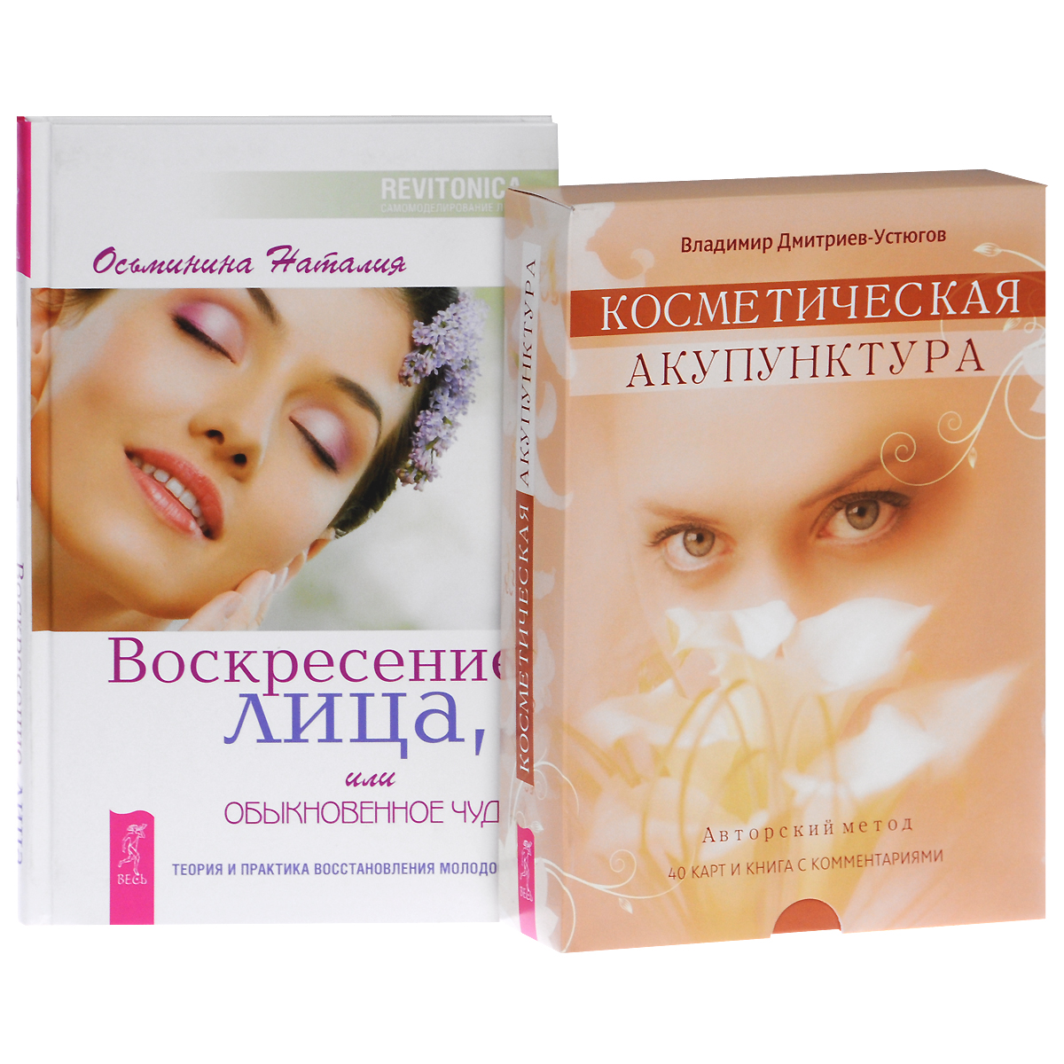 Воскресение лица, или Обыкновенное чудо. Косметическая акупунктура (комплект из 2 книг + колода из 40 карт)