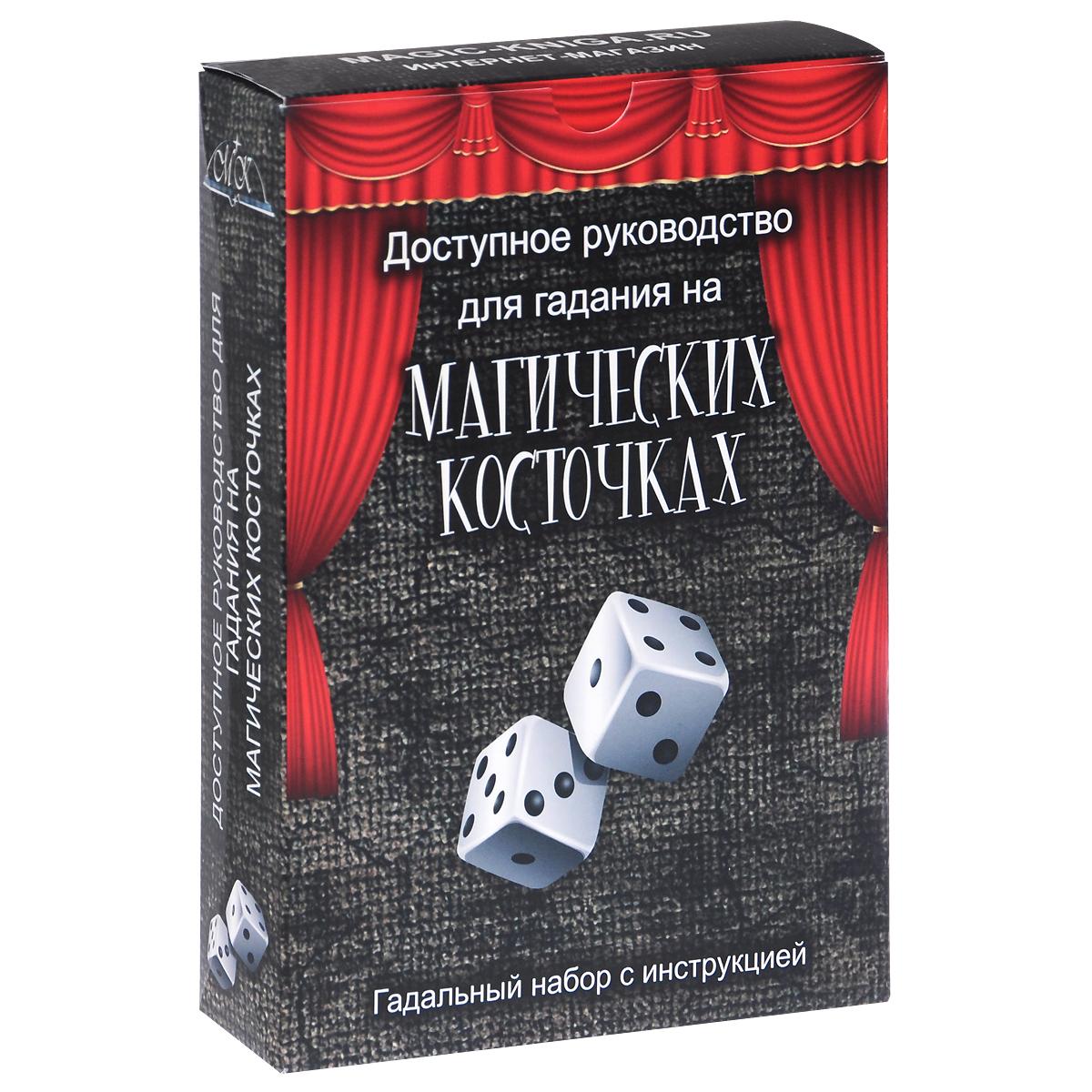 Zakazat.ru: Гадание на магических косточках. Руководство (+ магические косточки). А. С. Федосеев