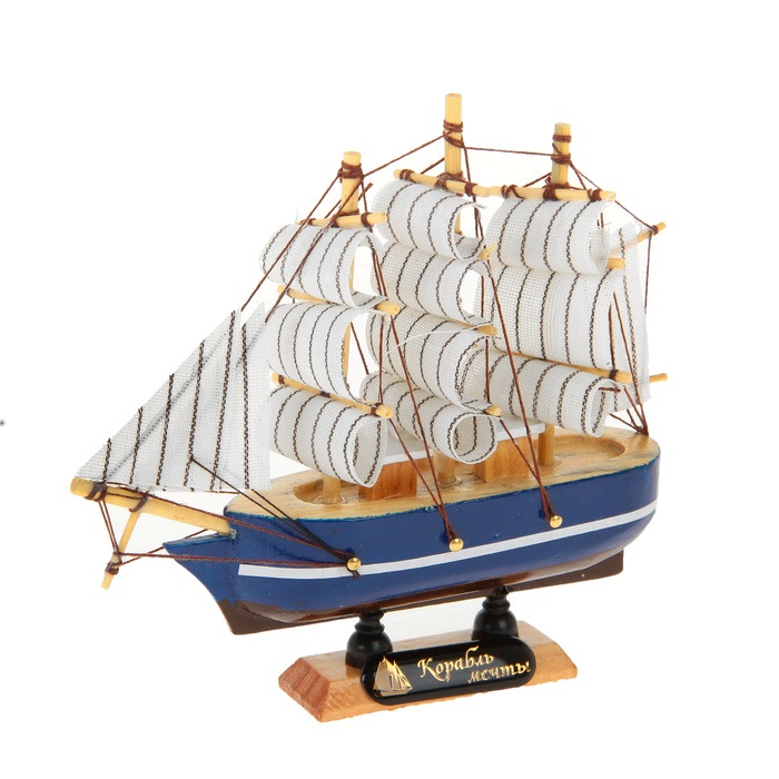 Корабль сувенирный Корабль мечты, длина 14 см. 564165564165Сувенирный корабль Корабль мечты, изготовленный из дерева и текстиля, это великолепный элемент декора рабочей зоны в офисе или кабинете. Корабль с парусами помещен на деревянную подставку. Время идет, и мы становимся свидетелями развития технического прогресса, новых учений и практик. Но одно не подвластно времени - это любовь человека к морю и кораблям. Сувенирный корабль наполнен историей и силой океанских вод. Данная модель кораблика станет отличным подарком для всех любителей морей, поклонников историй о покорении океанов и неизведанных земель. Модель корабля - подарок со смыслом. Издавна на Руси считалось, что корабли приносят удачу и везение. Поэтому их изображения, фигурки и точные копии всегда присутствовали в помещениях. Удивите себя и своих близких необычным презентом.
