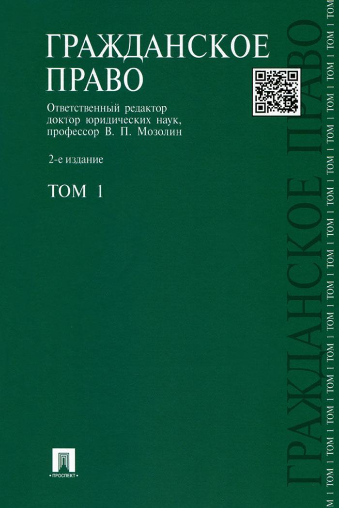 Гражданское право. В 3 томах. Том 1. Учебник