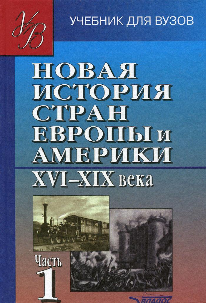 Новая история стран Европы и Америки XVI-XIX века. В 3 частях. Часть 1