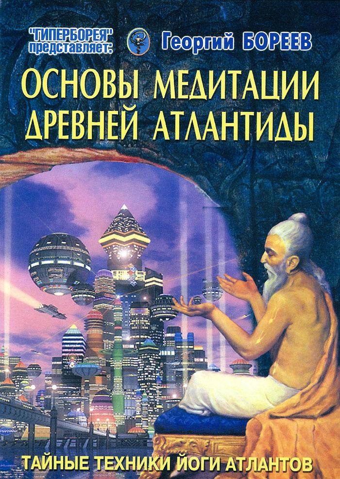Основы медитации Древней Атлантиды. Георгий Бореев