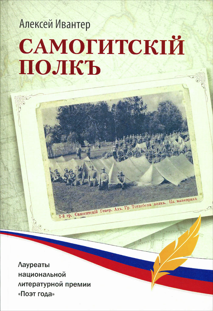 Алексей Ивантер Самогитский полк алексей астафьев 108стихов впромежуткахснов