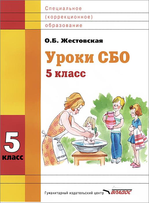 Уроки СБО. 5 класс