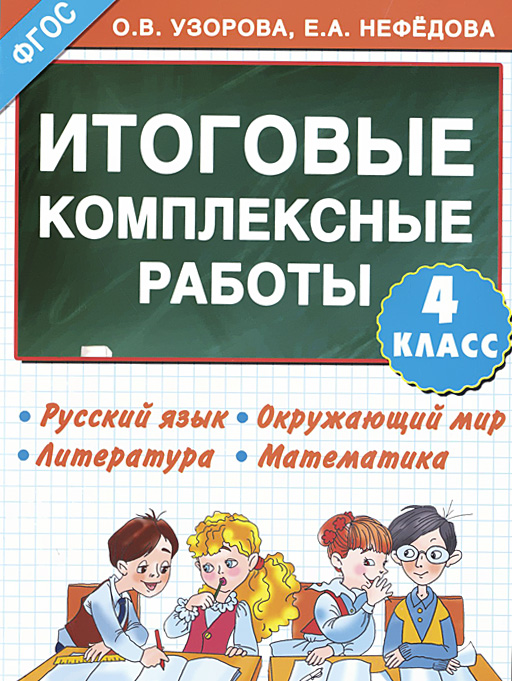 Русский язык. Окружающий мир. Литература. Математика. 4 класс. Итоговые комплексные работы