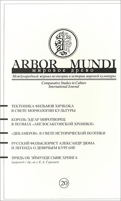 Мировое древо, №20, 2014 какой жидкокристалический монитор статьи тесты характеристики обзоры