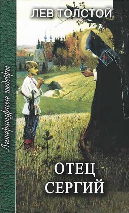 Лев Толстой Отец Сергий крейцерова соната аудиоспектакль cdmp3