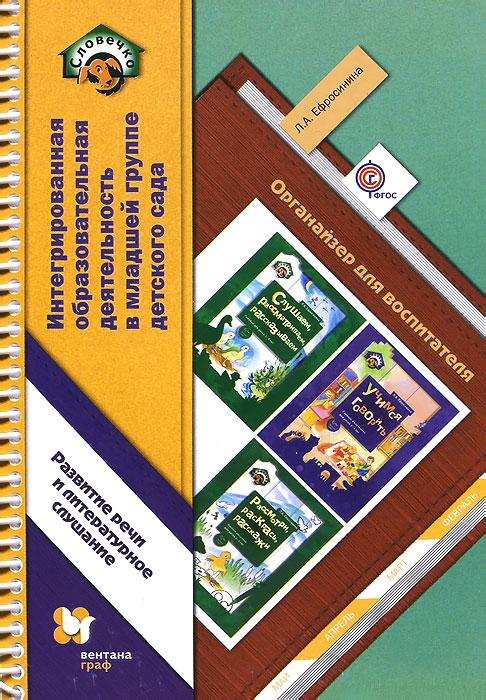 Интегрированная образовательная деятельность в младшей группе детского сада. Органайзер для воспитателя. Развитие речи и литературное слушание