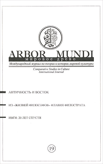 Мировое древо, №19, 2012 vostok 420892 восток