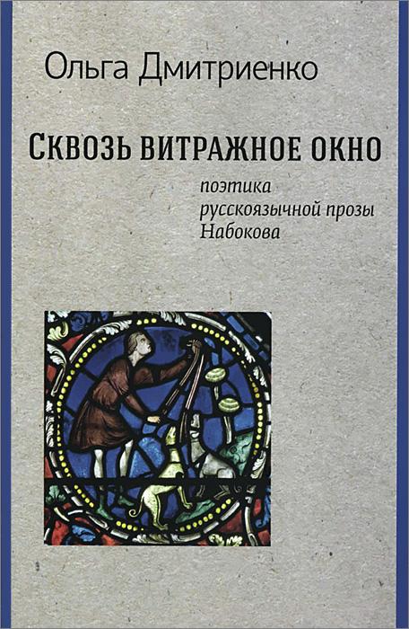 Сквозь витражное окно. Поэтика русской прозы Набокова