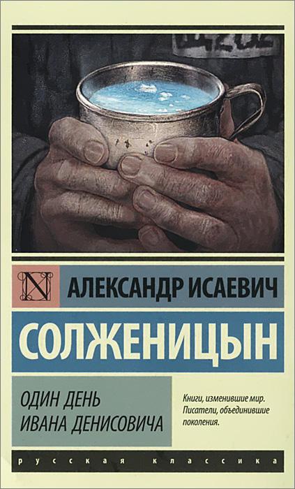 А.И. Солженицын Один день Ивана Денисовича