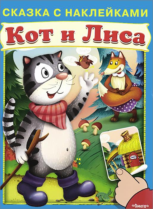 Кот и лиса сказка с наклейками кот и лиса