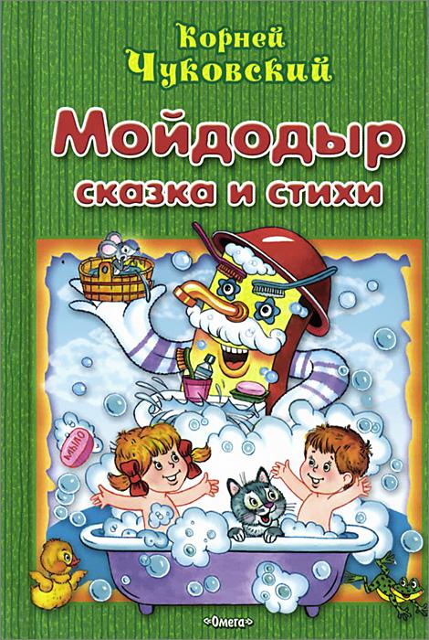 Корней Чуковский Мойдодыр. Сказка и стихи