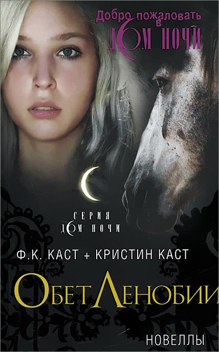 Ф. К. Каст, Кристин Каст Обет Ленобии джиган – дни и ночи cd
