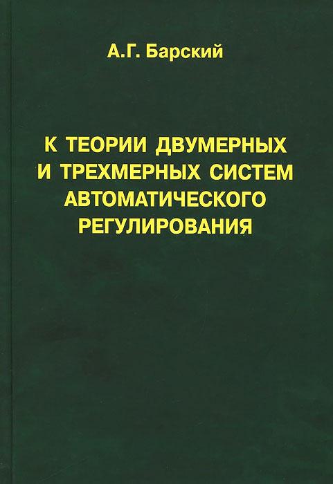 А. Г. Барский К теории двумерных и трехмерных систем автоматического регулирования