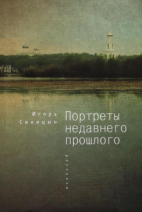 Игорь Синицын Портреты недавнего прошлого литературная москва 100 лет назад