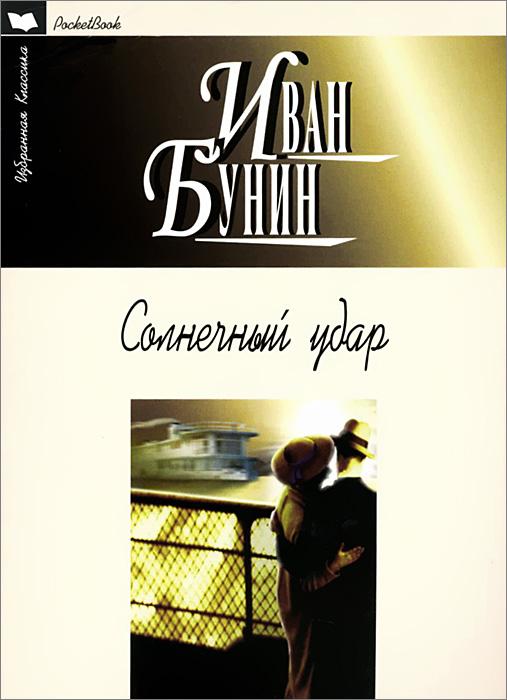 Иван Бунин Солнечный удар бунин и а грамматика любви рассказ повесть роман