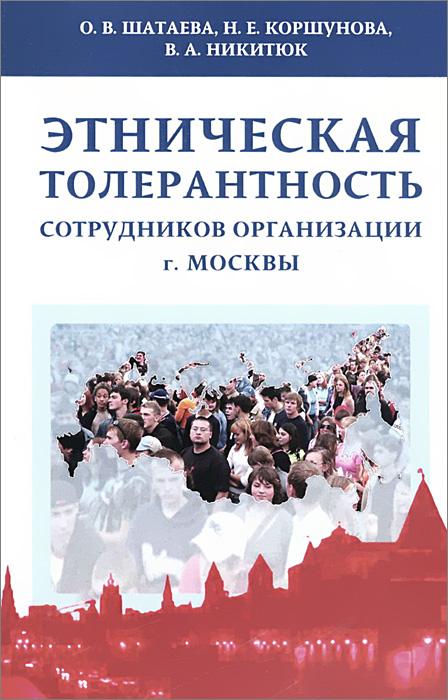 Этническая толерантность сотрудников организации г.Москвы