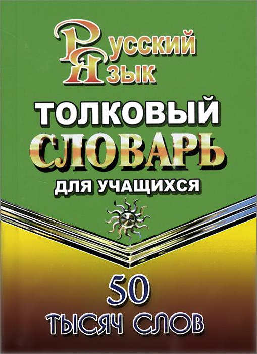 Т. Л. Федорова Толковый словарь русского языка для учащихся. 50 тысяч слов алгебра слова вошедшие в неизвестность