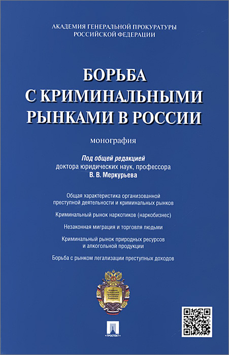 Борьба с криминальными рынками в России