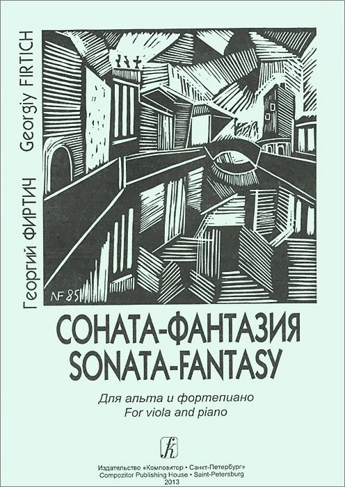 Георгий Фиртич Соната-фантазия. Для альта и фортепиано / Sonata-Fantasy: For Viola and Piano ооо асм