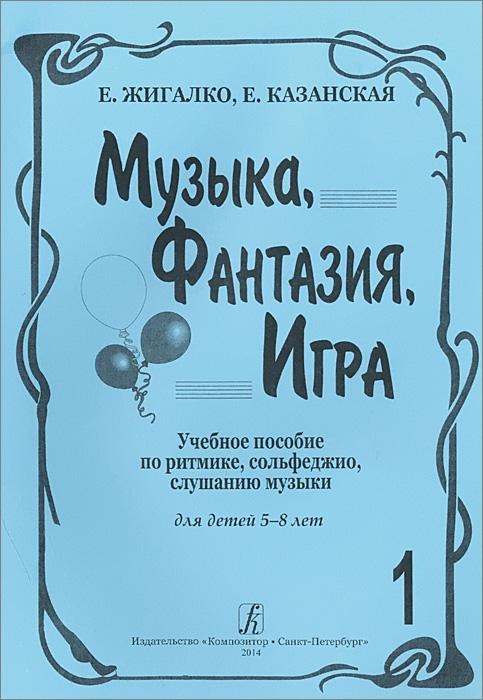 Музыка, Фантазия, Игра. Учебное пособие по ритмике, сольфеджио, слушанию музыки. Для детей 5-8 лет