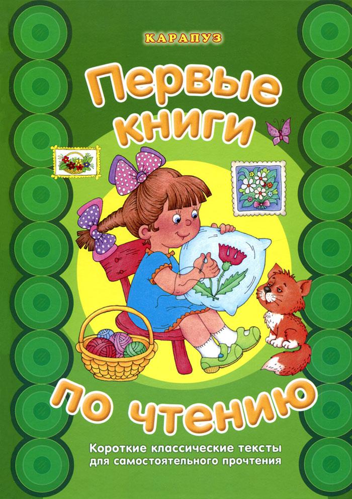 Zakazat.ru: Первые книги по чтению. Короткие классические тексты для самостоятельного прочтения