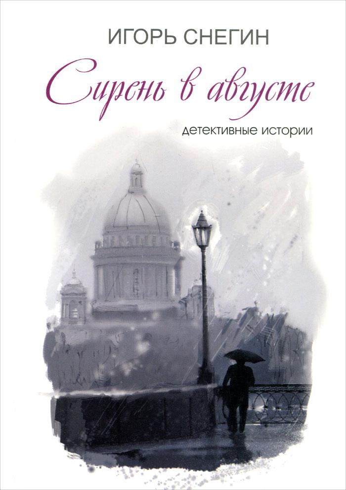 Игорь Снегин Сирень в августе бревно лиственницы в санкт петербурге